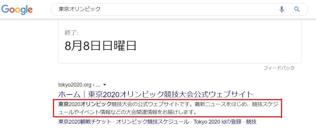 メタディスクリプションとは検索画面に表示されるものです。