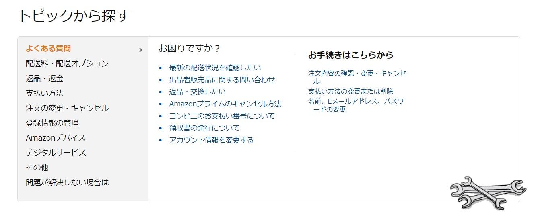 Amazonヘルプ・問い合わせ等