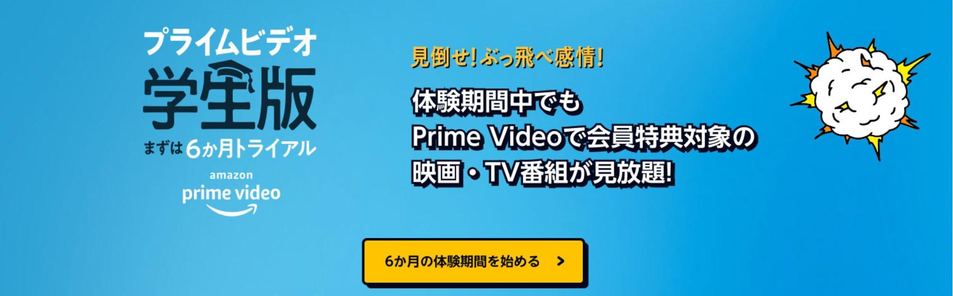 Amazon Prime Student6ヶ月間無料体験申込方法